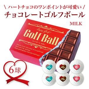【 ホワイトデー限定 ハートモチーフ 】【2021】チョコレートゴルフボール 6球 (ミルクチョコ風)《 おもしろ ギフト プレゼント お返し バレンタインデー ホワイトデー 贈答品 ギフト whited