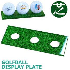 ゴルフボールディスプレイプレート 3球 (グリーン:芝) 《オリジナル ゴルフボール ホールインワン 記念 コンペ ギフト おもしろ ケース 父の日 母の日 七五三 節句 入園 入学 卒業 卒団 》