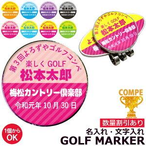 【送料無料キャンペーン中!】【納期が早い!】名入れもできるオリジナルゴルフマーカー(台座付き) 《名入れ キャップクリップ ゴルフコンペ 景品 賞品 ボールマーカー 文字入れ おも
