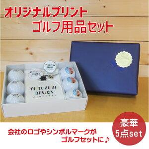 【複数デザイン対応】オリジナルプリントゴルフ用品セット 6球《名入れ 文字入れ メッセージ対応 おもしろ ゴルフ ギフト おしゃれ かわいい 父の日 母の日 七五三 ホワイトデー ひなまつ