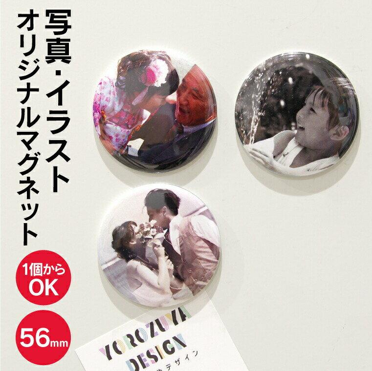 【メール便なら送料無料】【1個からお作りします!】写真・イラストマグネット(丸型56mm) ギフト オリジナル マグネット プレゼント ノベルティ