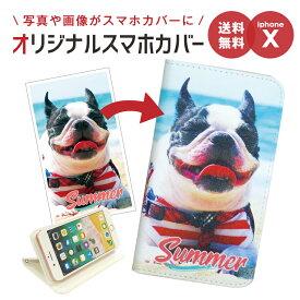 【 プリント代込 】オリジナルスマホカバー X(手帳型)【名入れ・文字入れ対応】【多機種対応 iPhone X iPhone XS 】オーダーメイド/おもしろ/おもしろ
