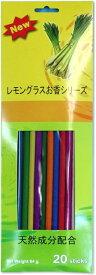 ハーブの王様レモングラスお香スティックタイプ【RCP】 05P03Dec16
