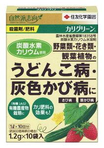 カリグリーン1.2gX10袋入【住友化学園芸】 【ガーデンドクター】【薬剤】