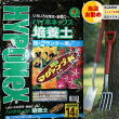 ハイポネックス培養土鉢・プランター用14L4袋お買得セット