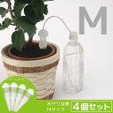 水やり当番M[ホワイト]【お買い得4個セット】【RCP】 05P03Dec16