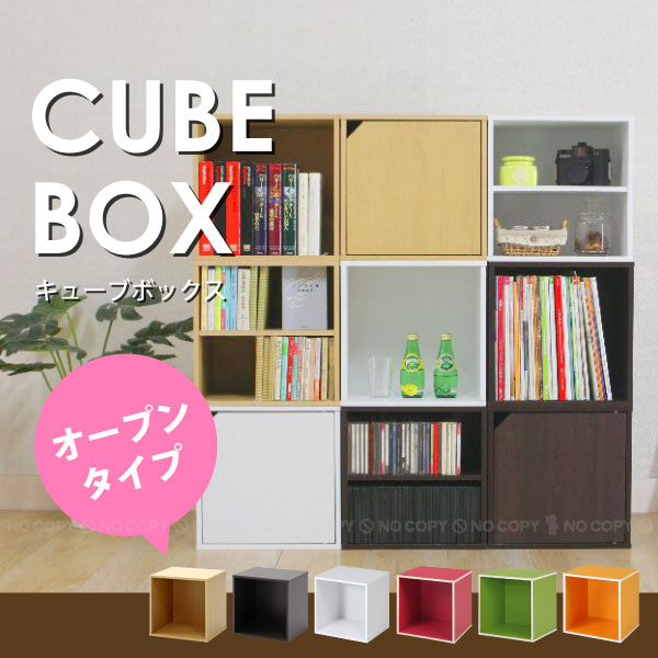 キューブボックス オープンタイプ【リビング収納】