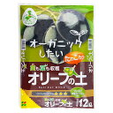 オリーブの土12L【RCP】 05P03Dec16 【用土】【肥料】