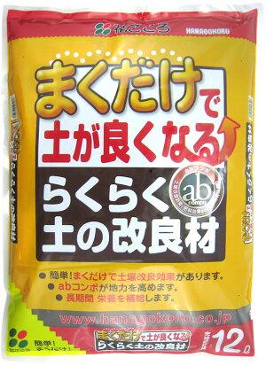 まくだけ!らくらく土の改良材12L4袋セット【SALE/セール】【02P28Mar12】【ガーデニング】【エコ】【用土】【肥料】【植木】【栽培】