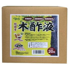 国産木酢液20L