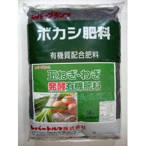 タマネギ・ネギの肥料10kg