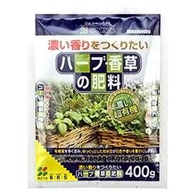 花ごころ ハーブ香草の肥料400g
