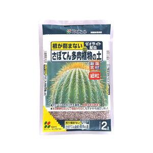 花ごころ さぼてん多肉植物の土(細粒)2L 【園芸 培養土 土 ガーデニング】