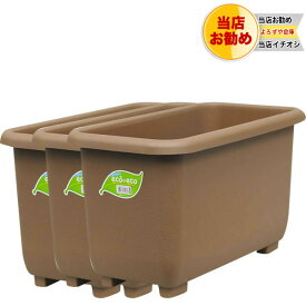 eco&ecoウインプランター深 45型 3個セット【深型プランター・家庭菜園 ガーデニング 】