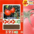 トマトの土20L入り3袋セット