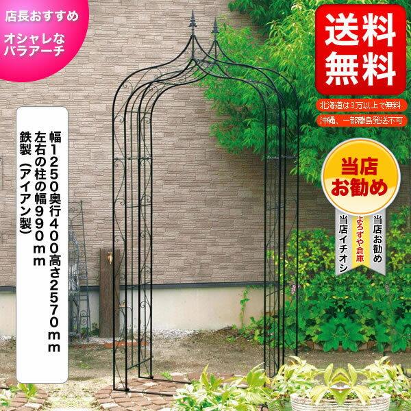 130DXアーチ KRA01-01【送料無料】 ガーデンアーチ 【つるバラ バラ ツルバラ ゲート アーチ アイアン ガーデンアーチ】