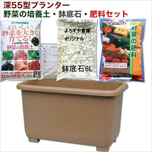エコエコウインプランター深55型野菜の培養土・鉢底石・肥料セット【深型プランター・家庭菜園 ガーデニング 】 【緑のカーテン】