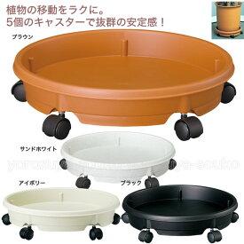 キャスタープレート 40型【受け皿】【鉢皿 キャスター付き】