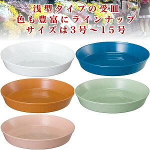 浅皿15号【鉢皿】