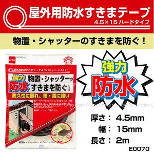 屋外用防水すきまテープ[4.5×15]ハードタイプ[E0070]