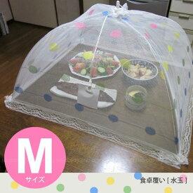 食卓覆い[水玉] Mサイズ