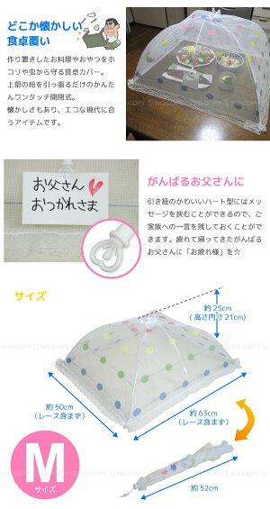 食卓覆い[水玉]Mサイズ
