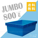 ブル・コンテナジャンボ800【直】05P03Dec16