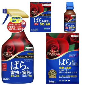 住友化学園芸バラの栽培用セットE 【ガーデンドクター】【薬剤】