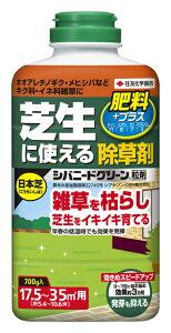 シバニードグリーン粒剤700g【住友化学園芸】