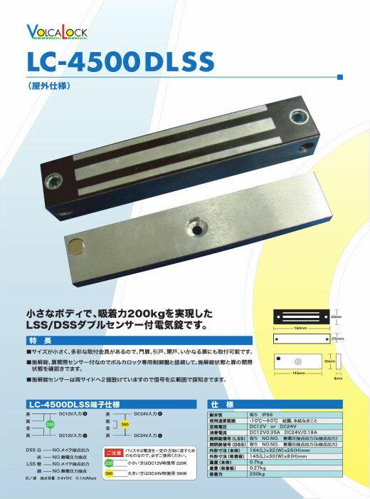 ロックマンジャパン マグネット錠 LC−4500DLSS