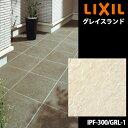 【送料無料】LIXIL 外装床タイル グレイスランド 300角平(298×298) ストレート調 IPF-300/GRL-1(1梱包11枚入り)