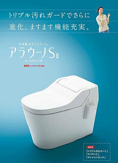 【送料無料】【あす楽】Panasonic パナソニック 全自動おそうじトイレ アラウーノS2XCH1401WS 床排水・標準タイプ (CH1401WS/CH140F)