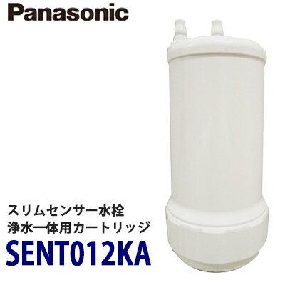 【送料無料】Panasonic パナソニック スリムセンサー水栓浄水器一体用洗浄カートリッジ SENT012KA