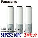 【送料無料】Panasonic パナソニック 浄水器一体型シャワー混合水栓/浄水器専用水栓用浄水カートリッジ(3本入り) SEPZ…