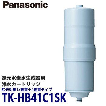 【送料無料】Panasonic パナソニック 還元水素水生成器 浄水カートリッジ 除去対象13物質+4物質タイプ TK-HB41C1SK