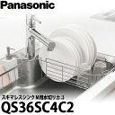 【送料無料】Panasonic パナソニック スキマレスシンクステンレスタイプ用オプション 水切りカゴ Mタイプ用 QS36SC4C2