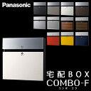 【送料無料】Panasonic パナソニック 戸建住宅用宅配ボックス COMBO-F (コンボエフ) 本体CTCR2153WS 漆喰ホワイト色 前入 後出