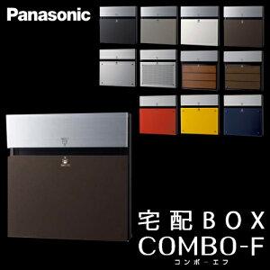 【送料無料】Panasonic パナソニック 戸建住宅用宅配ボックス COMBO-F (コンボエフ) 本体CTCR2153MA エイジングブラウン色 前入 後出