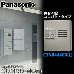 【送料無料】Panasonic パナソニック 集合住宅用宅配ボックス コンボメゾン CTNR4440R(L) 共有4錠 コンパクトタイプ 全4色