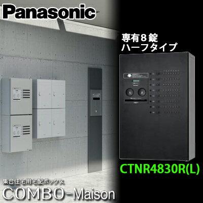 【送料無料】Panasonic パナソニック 集合住宅用宅配ボックス コンボメゾン CTNR4830R(L) 共有8錠 ハーフタイプ 全4色