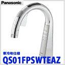 【送料無料】Panasonic パナソニック タッチレススリムセンサー水栓 QS01FPSWTEAZ 節水型水栓 寒冷地仕様