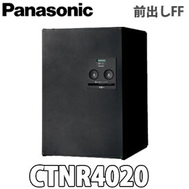 【送料無料】Panasonic パナソニック 戸建住宅用宅配ボックス コンボ COMBO ミドルタイプ 前出しFF CTNR4020R(L) 全4色 (鋳鉄ブラック色、ステンシルバー色、漆喰ホワイト色、エイジングブラウン色)