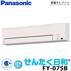 【送料無料】パナソニック Panasonic 部屋干しファン せんたく日和 FY-07SB ナノイー搭載