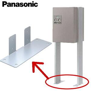 【送料無料】Panasonic パナソニック 宅配ボックス コンボ用 リフォームあと施工用ポール (取付金具) XCTNR8240CS ミドルタイプ・ハーフタイプ用