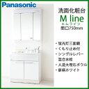 【送料無料】Panasonic 洗面化粧台 MLine Mライン 幅750mm シングルレバー混合水栓 蛍光灯三面鏡 くもり止め付き エム…