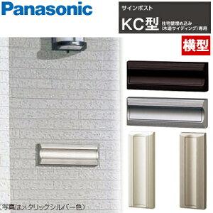 【送料無料】Panasonic サインポスト KC型 横型タイプ CTR180 住宅壁埋め込み(木造サイディング)専用 全4色(セピア色 メタリックグレー色 オフホワイト色 メタリックシルバー色)