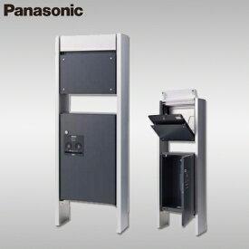 【送料無料】Panasonic パナソニック サインポスト+宅配ボックス コンボ+専用ポール セット(ポスト全9色、宅配ボックス全4色) 前入れ前出し