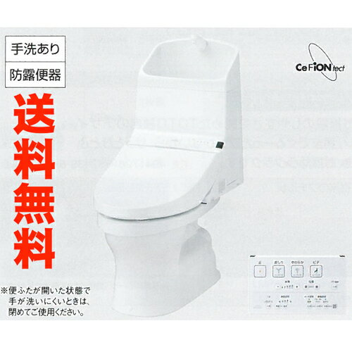 【送料無料】【あす楽】TOTO HV 新型ウォシュレット一体型便器 手洗付 床排水200mm CES967【ZJ(CER9134LR)後継品】#NW1 ホワイト