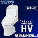 【送料無料】TOTO HV 新型ウォシュレット一体型便器 手洗付 壁排水 排水心高さ120mm CES972P #NW1 ホワイト/ #SC1 パ…