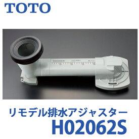 TOTO トイレまわり取り替えパーツ品 排水アジャスター リモデル排水 HH02062S GG-800、ピュアレストEX、ピュアレストQR用